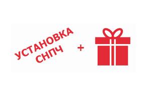 Подарок при покупке и установке СНПЧ