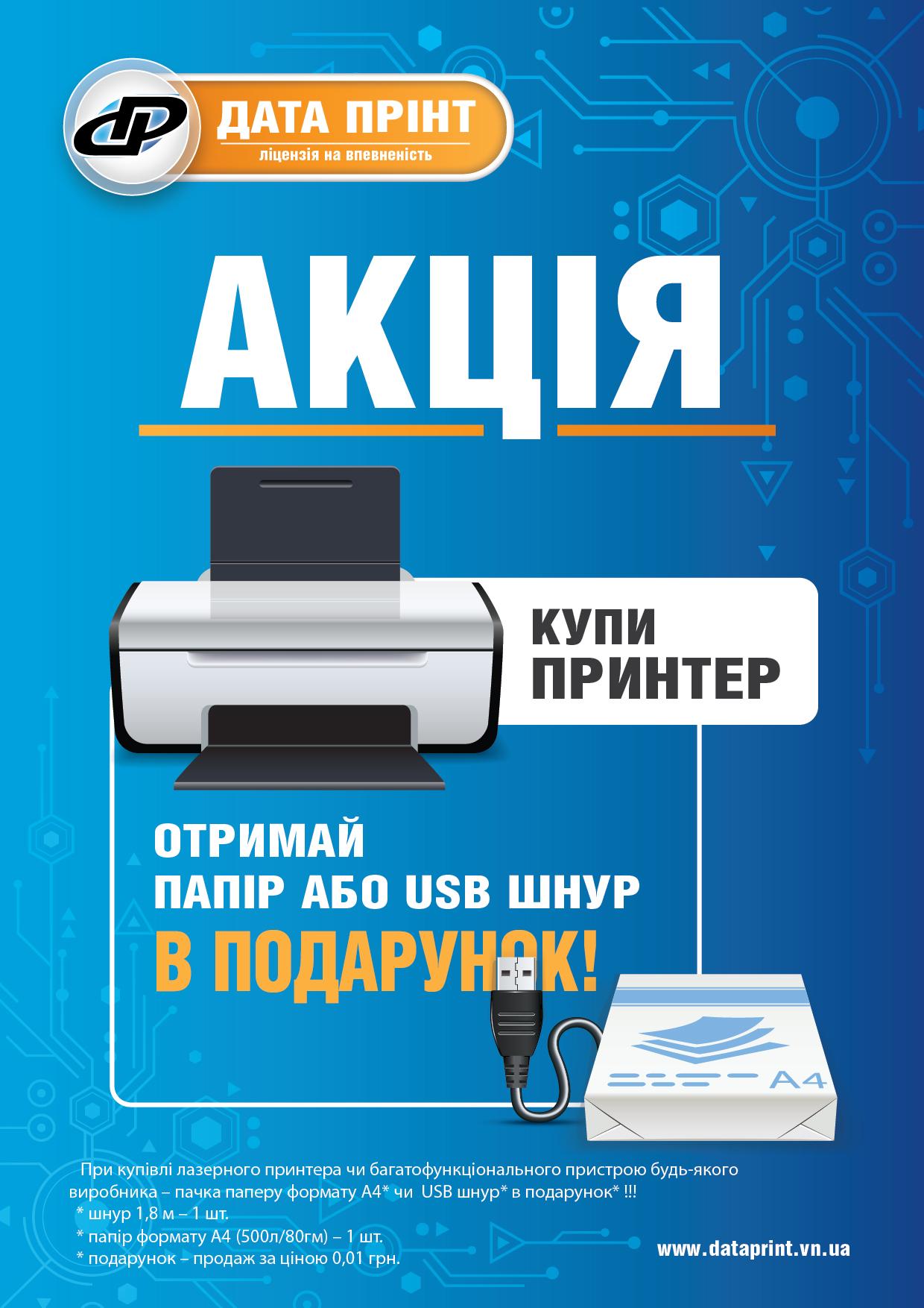 Пачка бумаги или USB кабель в подарок !!!